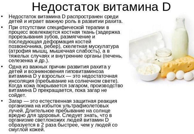 Недостаток витамина D в организме грудничка