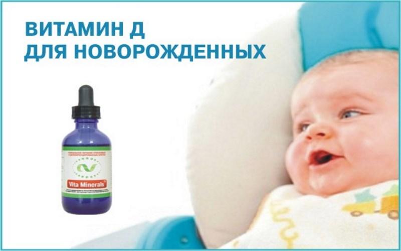 Витамин Д для новорождённых