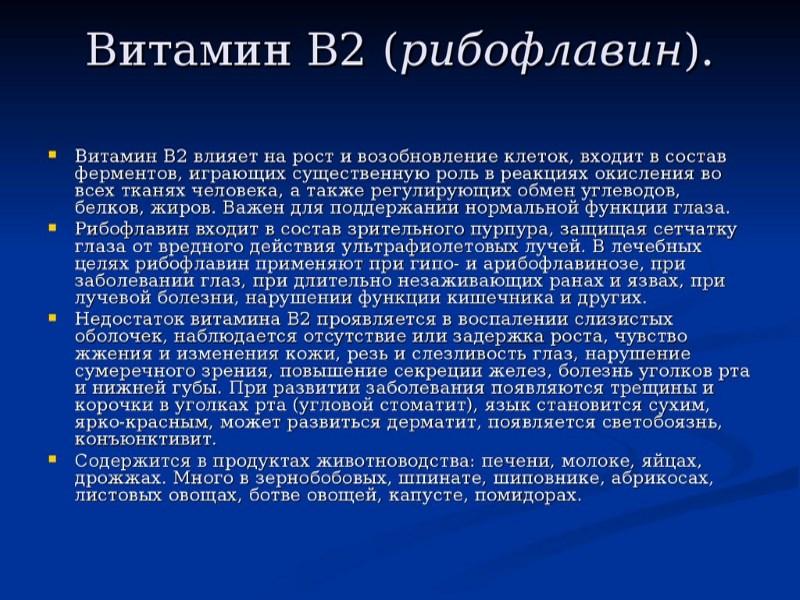 Рибофлавин - памятка