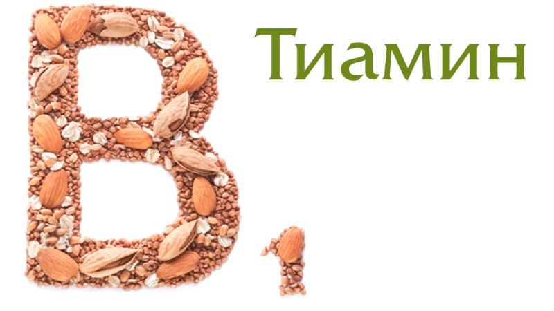Витамин группы B1