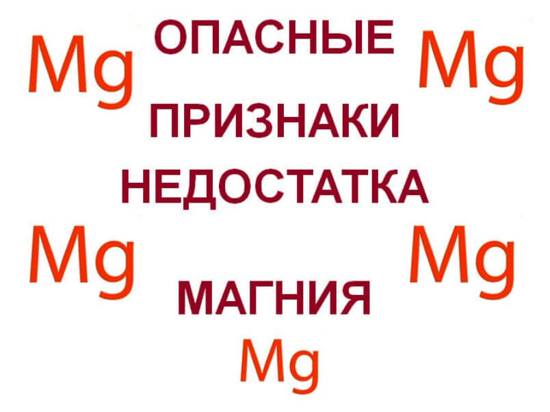 Признаки недостатка магния